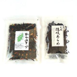 (全国送料無料) わかめスープ・天然隠岐あらめ【2コ】おかしのマーチ メール便 (omtmb7015)