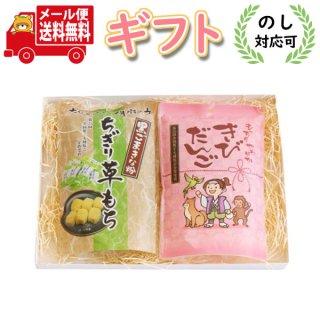 (全国送料無料)2000円ぽっきり!黒ごまきな粉ちぎり草もち&きびだんご プチギフトセット おかしのマーチ メール便(omtmb7023g)