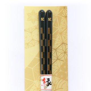 (全国送料無料) やくも箸本舗 ご縁箸 「黄金市松(黒)」 1膳 メール便 (yb12609000m)