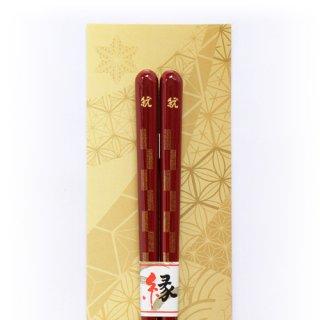(全国送料無料) やくも箸本舗 ご縁箸 「黄金市松(赤)」 1膳 メール便 (yb12610006m)