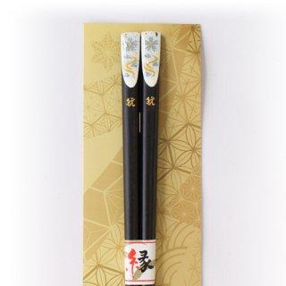 (全国送料無料) やくも箸本舗 ご縁箸 「天平 大和絵(黒)」 1膳 メール便 (yb12345007m)