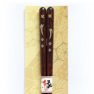 (全国送料無料) やくも箸本舗 ご縁箸 「友うさぎ(23cm)」 1膳 メール便 (yb11079002m)
