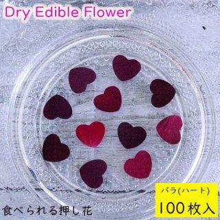 (全国送料無料)食べられる押し花 ドライエディブルフラワー  バラ(ハート型) 100枚入り 食用花 ドライフラワー  メール便(omtmb7232)