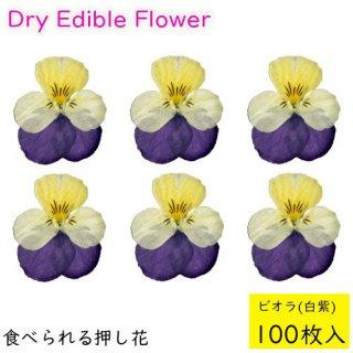 (全国送料無料)食べられる押し花 ドライエディブルフラワー  ビオラ(白紫) 100枚入り 食用花 ドライフラワー  メール便(omtmb7237)