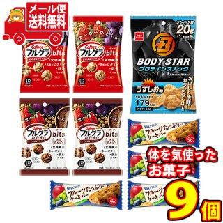 (全国送料無料) カルビーとグリコのからだつよくなる健康お菓子セット V(4種・9コ入)セット おかしのマーチ メール便 (omtmb7362)