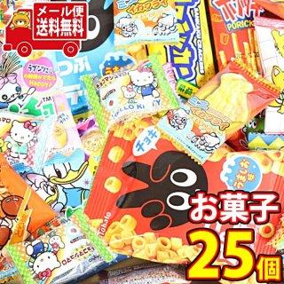 (全国送料無料)チョコとスナックの食べ比べセットC(小袋食べきりサイズ)おかしのマーチ メール便(omtmb7321)