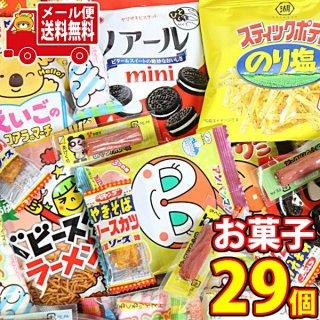 (全国送料無料)チョコとスナックの食べ比べセットD(小袋食べきりサイズ)おかしのマーチ メール便(omtmb7322)