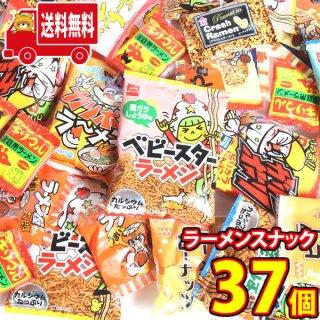 (地域限定送料無料) ラーメンお菓子いろいろセット(37個入り)おかしのマーチ (omtma7375k)