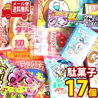 (全国送料無料) 1600円ぽっきり!あれこれ食べたい!こども駄菓子お菓子セット C【計17個】 おかしのマーチ メール便 (omtmb7327)
