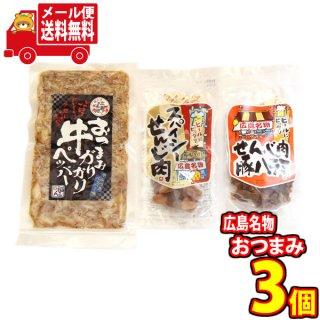 (全国送料無料) 広島名物 牛ガリガリペッパーとせんじ肉セット A (3個) おかしのマーチ メール便 (omtmb7510)