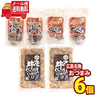 (全国送料無料) 広島名物 牛ガリガリペッパーとせんじ肉セット B (3種・計6個) おかしのマーチ メール便 (omtmb7511)