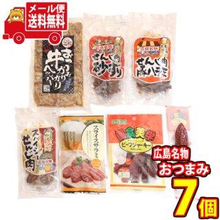 (全国送料無料) 広島名物 牛ガリガリペッパーとせんじ肉入り 肉大好きセット (7個) おかしのマーチ メール便 (omtmb7512)