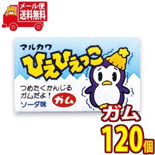 (全国送料無料) マルカワ ひえひえっこフーセンガム 1個 120コ入り メール便 (49459371x2m)