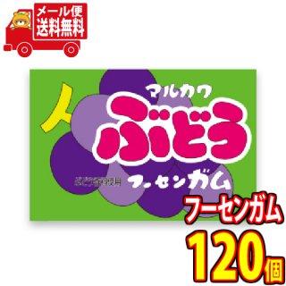 (全国送料無料) マルカワ ぶどうフーセンガム 1個 120コ入り メール便 (49459395x2m)