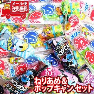 (全国送料無料) 2000円ぽっきり!ねりあめ(15コ)& ポップキャン(15コ)セット おかしのマーチ メール便 (omtmb7476)