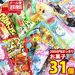 (全国送料無料) 2000円ぽっきり!キャンディ・ガム・ラムネ駄菓子セット(8種・31コ)セット おかしのマーチ メール便 (omtmb7477)