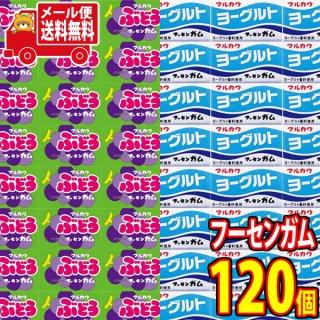 (全国送料無料) マルカワ ぶどうフーセンガム(60コ)& ヨーグルトフーセンガム(60コ)計120コ(当たり付き)セット おかしのマーチ メール便 (omtmb7480)
