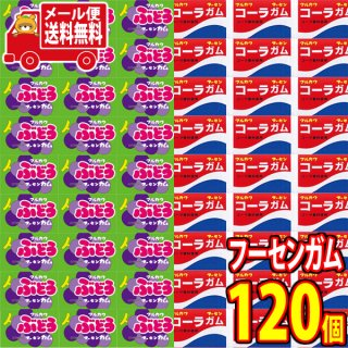 (全国送料無料) マルカワ ぶどうフーセンガム(60コ)& コーラフーセンガム(60コ)計120コ(当たり付き)セット おかしのマーチ メール便 (omtmb7484)