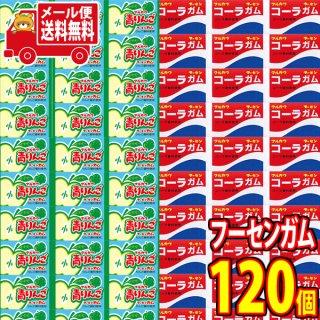 (全国送料無料) マルカワ 青りんごガム(60コ)& コーラフーセンガム(60コ)計120コ(当たり付き)セット おかしのマーチ メール便 (omtmb7485)