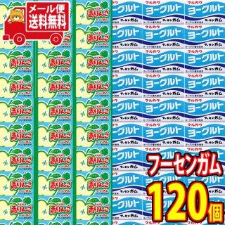 (全国送料無料) マルカワ 青りんごガム(60コ)& ヨーグルトフーセンガム(60コ)計120コ(当たり付き)セット おかしのマーチ メール便 (omtmb7493)