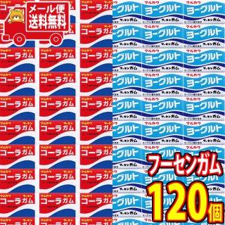 (全国送料無料) マルカワ コーラフーセンガム(60コ)& ヨーグルトフーセンガム(60コ)計120コ(当たり付き)セット おかしのマーチ メール便 (omtmb7494)