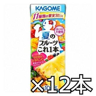 カゴメ 夏のフルーツこれ一本 200ml x 12本 (4901306069066h)