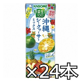 カゴメ 野菜生活100 沖縄シークヮーサーミックス195ml x 24本(1ケース)+オリジナルトートバッグ1枚付き【数量限定】 (4901306026403)