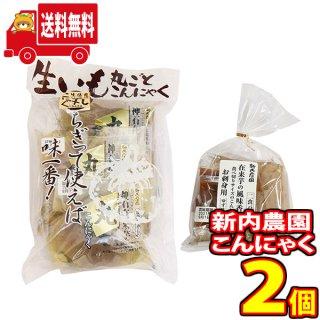 (地域限定送料無料) 新内農園 生芋 丸こんにゃく3玉と刺身こんにゃくセット おかしのマーチ(omtma7399k)