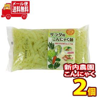 (全国送料無料) 新内農園 低カロリー サラダ用こんにゃく麺 180g 2コ入り おかしのマーチ メール便 (4973939203339sx2m)