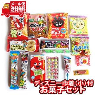 (全国送料無料) お菓子入れに!ディズニー巾着袋(小)付きお菓子詰め合わせセット(15種・15コ) おかしのマーチ メール便 (omtmb7506)