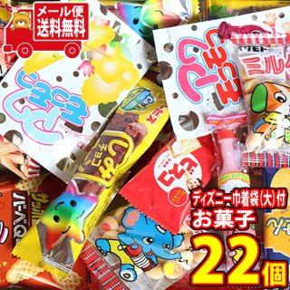 (全国送料無料) お菓子を入れて持ち運び!ディズニー顔柄大判巾着付 あれこれ食べたい!こども駄菓子バラエティセット(13種・22コ)メール便 (omtmb7523)