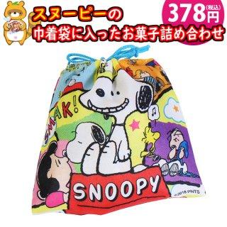 スヌーピー巾着袋 350円A お菓子 詰め合わせ(5コ入) 駄菓子 袋詰め おかしのマーチ (omtma7434)