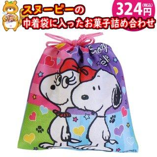 スヌーピー巾着袋 300円A お菓子 詰め合わせ(5コ入)駄菓子 袋詰め おかしのマーチ (omtma7440)