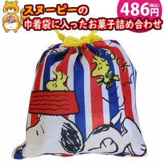 スヌーピー巾着袋 450円A お菓子 詰め合わせ(5コ入)駄菓子 袋詰め おかしのマーチ (omtma7443)
