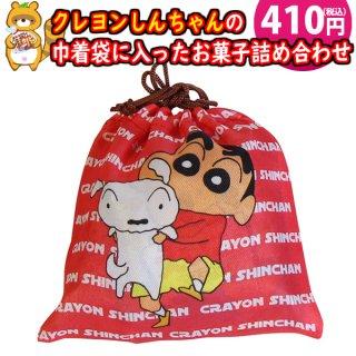 クレヨンしんちゃん巾着袋 380円A お菓子 詰め合わせ(4コ入)駄菓子 袋詰め おかしのマーチ (omtma7446)