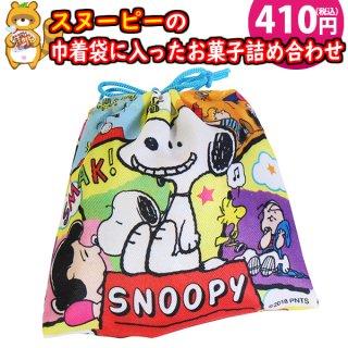 スヌーピー巾着袋 380円A お菓子 詰め合わせ(4コ入)駄菓子 袋詰め おかしのマーチ (omtma7448)