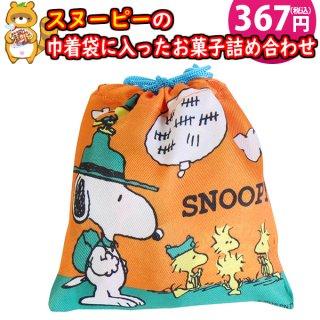 スヌーピー巾着袋 340円A お菓子 詰め合わせ(5コ入)駄菓子 袋詰め おかしのマーチ (omtma7451)