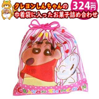 クレヨンしんちゃん巾着袋 300円B お菓子 詰め合わせ(4コ入)駄菓子 袋詰め おかしのマーチ (omtma7452)