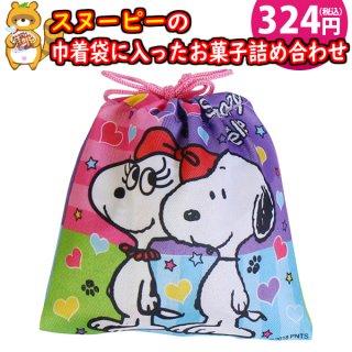 スヌーピー巾着袋 300円B お菓子 詰め合わせ(4コ入)駄菓子 袋詰め おかしのマーチ (omtma7454)