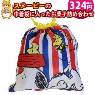 スヌーピー巾着袋 300円C お菓子 詰め合わせ(5コ入)駄菓子 袋詰め おかしのマーチ (omtma7457)