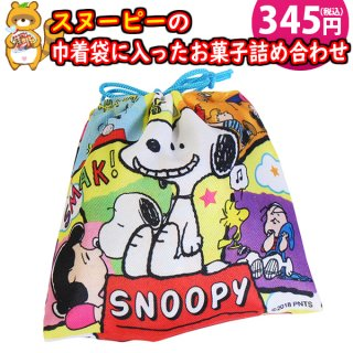 スヌーピー巾着袋 320円A お菓子 詰め合わせ(5コ入)駄菓子 袋詰め おかしのマーチ (omtma7460)