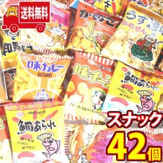 (地域限定送料無料) 3500円ぽっきり!昔懐かし大和のスナック菓子(計42個入り)おかしのマーチ (omtma7407k)