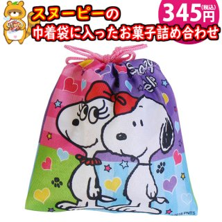 スヌーピー巾着袋 320円B お菓子 詰め合わせ(4コ入)駄菓子 袋詰め おかしのマーチ (omtma7466)