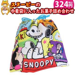 スヌーピー巾着袋 300円E お菓子 詰め合わせ(5コ入)駄菓子 袋詰め おかしのマーチ (omtma7472)