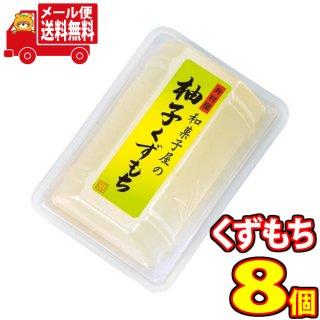 (全国送料無料) 井村屋 和菓子屋の柚子くずもち 80g 8コ入り おかしのマーチ メール便 (4901006121736sx8m)