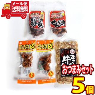 (全国送料無料) 広島名物食べ比べ!せんじ肉と牛ガリガリペッパー(とり皮2個おまけ付き) おかしのマーチ メール便 (omtmb7565)