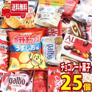 (地域限定送料無料) どっさり!甘いたくさんのチョコレートとしょっぱいスナック2袋入りセット(13種・25コ入) おかしのマーチ(omtma7433kk)