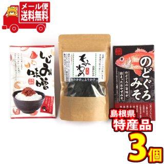 (全国送料無料) 島根のおいしい特産品詰め合せセット おかしのマーチ メール便 (omtmb7554)