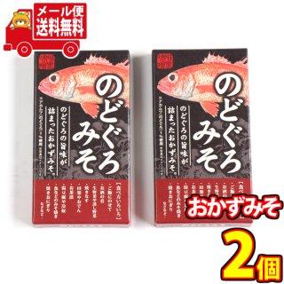 (全国送料無料) 島根県 のどぐろみそ【2コ】 おかしのマーチ メール便 (4967915018574sx2m)