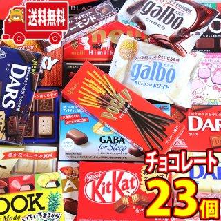 (地域限定送料無料) 人気メーカーチョコ食べ比べセット(23種・23コ) おかしのマーチ(omtma7473kk)
